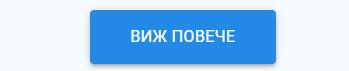 Картинката не може да има празен alt атрибут; името на файла е kredit-jiv-poveche.jpg